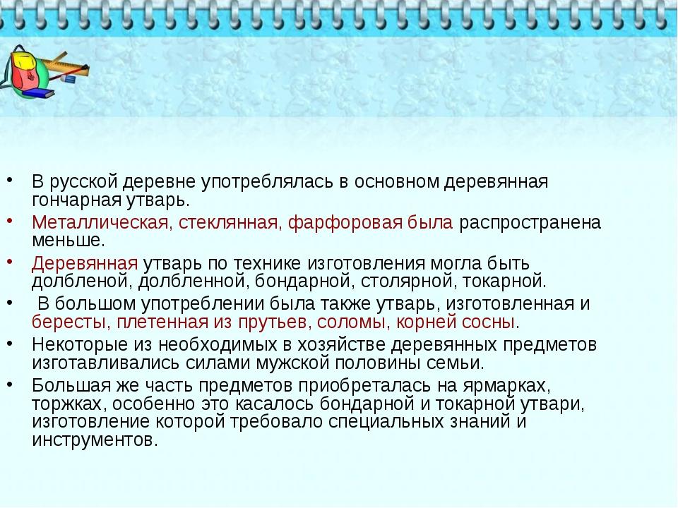 В русской деревне употреблялась в основном деревянная гончарная утварь. Мета...