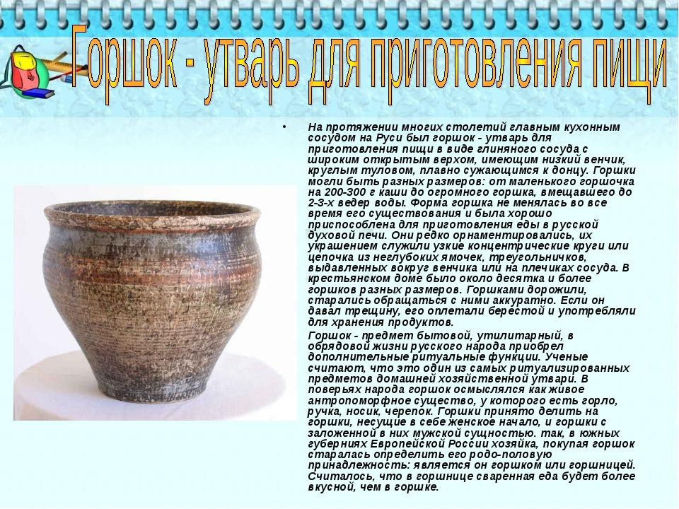 На протяжении многих столетий главным кухонным сосудом на Руси был горшок - у...