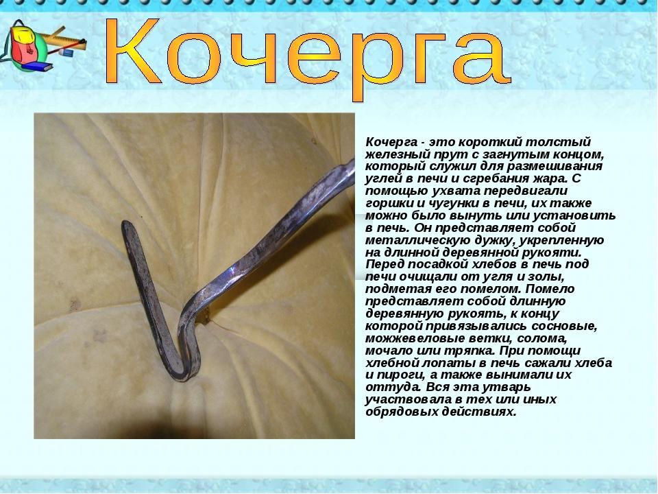 Кочерга - это короткий толстый железный прут с загнутым концом, который служ...