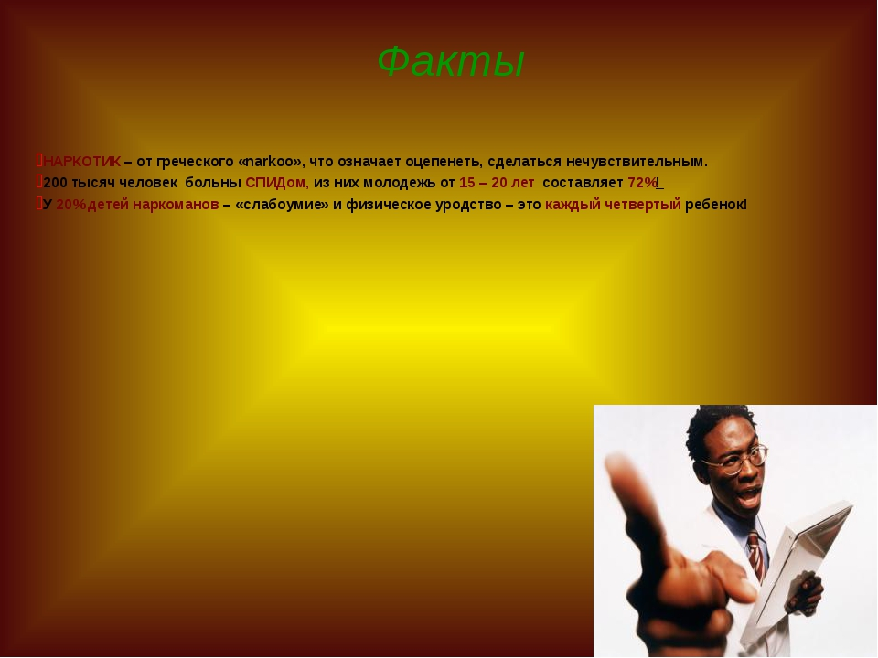 Факты НАРКОТИК – от греческого «narkoo», что означает оцепенеть, сделаться не...