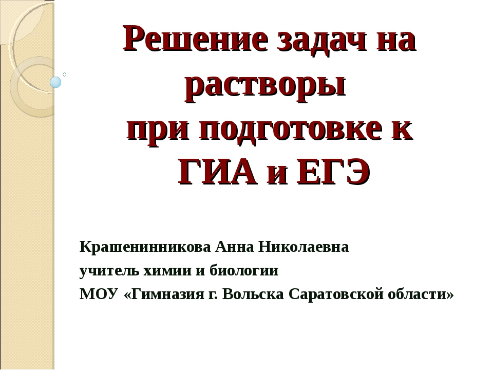 Решение задач на растворы при подготовке к ГИА и ЕГЭ Крашенинникова Анна Нико...
