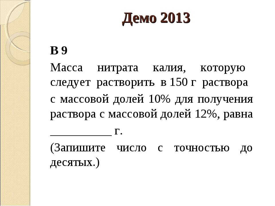 Демо 2013 В 9 Масса нитрата калия, которую следует растворить в 150 г раств...