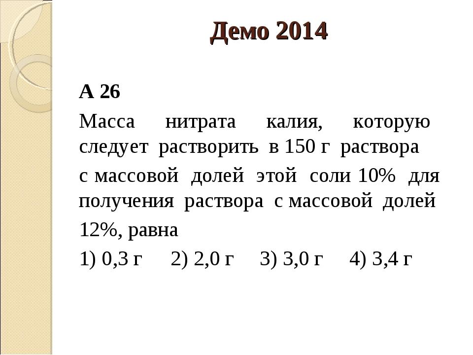 Демо 2014 А 26 Масса нитрата калия, которую следует растворить в 150 г раст...