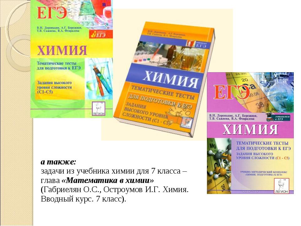 а также: задачи из учебника химии для 7 класса – глава «Математика в химии»...