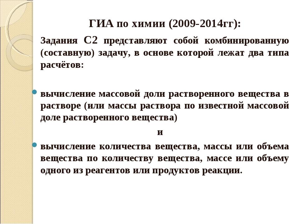 ГИА по химии (2009-2014гг): Задания С2 представляют собой комбинированную (...