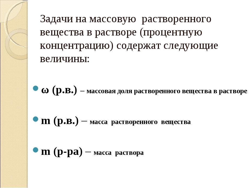 Задачи на массовую растворенного вещества в растворе (процентную концентраци...