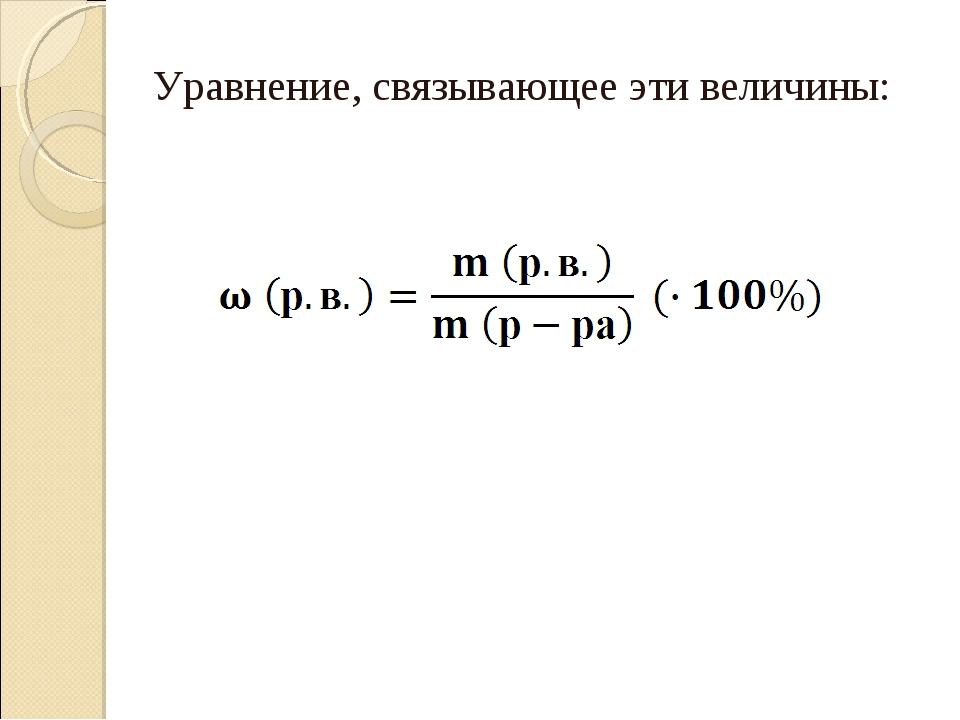 Уравнение, связывающее эти величины: