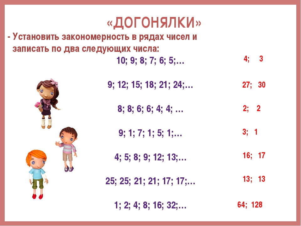 - Установить закономерность в рядах чисел и записать по два следующих числа:...