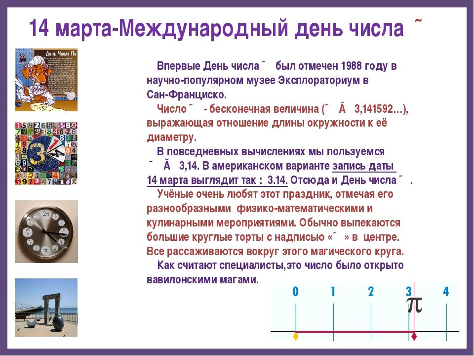 14 марта-Международный день числа ∏ Впервые День числа ∏ был отмечен 1988 го...