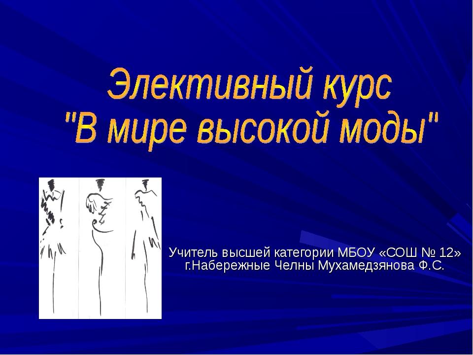 Учитель высшей категории МБОУ «СОШ № 12» г.Набережные Челны Мухамедзянова Ф.С.