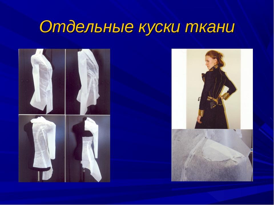 Отдельные куски ткани