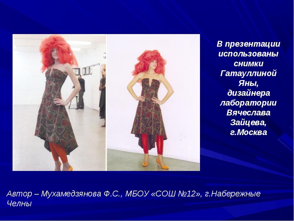 В презентации использованы снимки Гатауллиной Яны, дизайнера лаборатории Вяче...