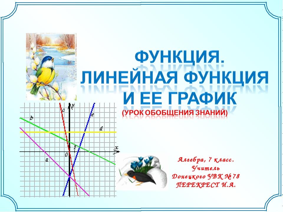 Алгебра, 7 класс. Учитель Донецкого УВК № 78 ПЕРЕКРЕСТ И.А.