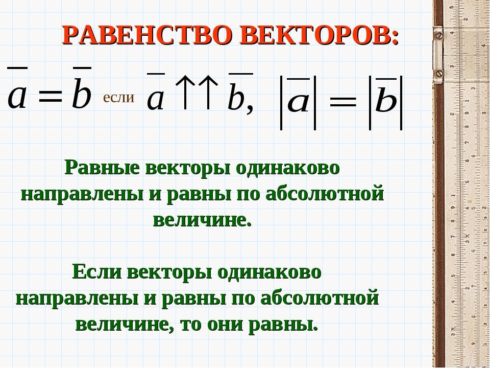 РАВЕНСТВО ВЕКТОРОВ: если Равные векторы одинаково направлены и равны по абсол...