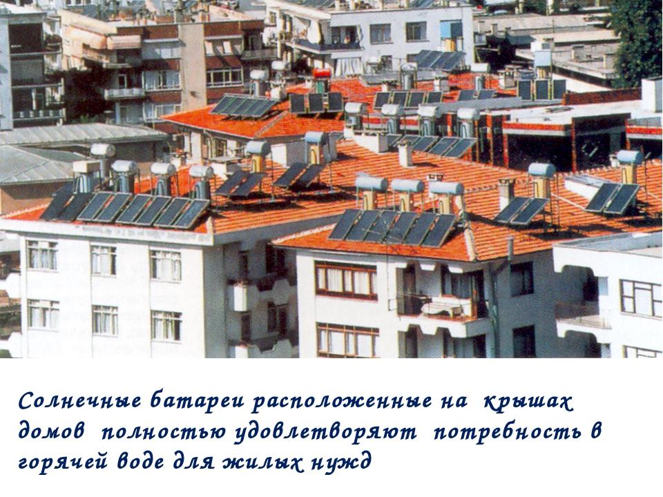 Солнечные батареи расположенные на крышах домов полностью удовлетворяют потре...