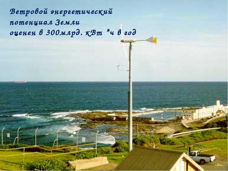 Ветровой энергетический потенциал Земли оценен в 300млрд. кВт *ч в год