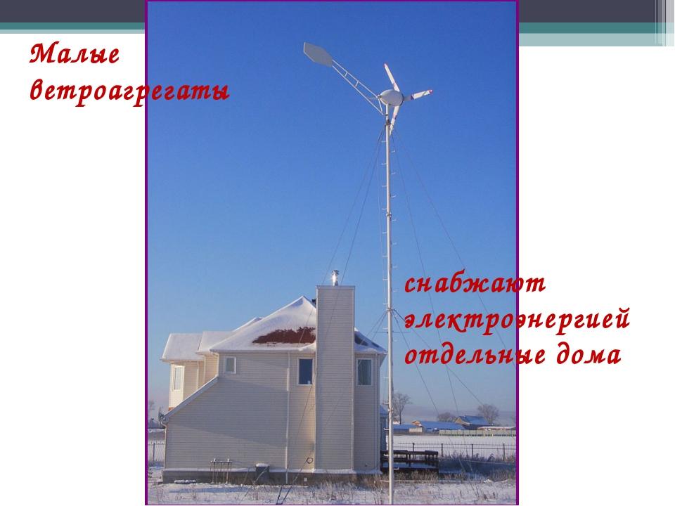 снабжают электроэнергией отдельные дома Малые ветроагрегаты