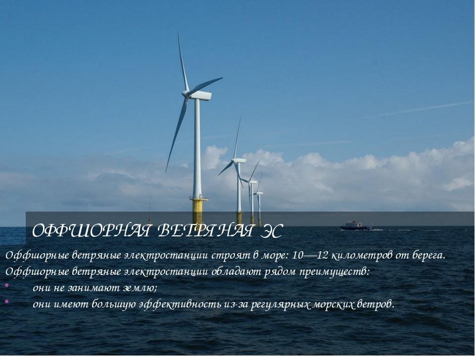 ОФФШОРНАЯ ВЕТРЯНАЯ ЭС Оффшорные ветряные электростанции строят в море: 10—12...