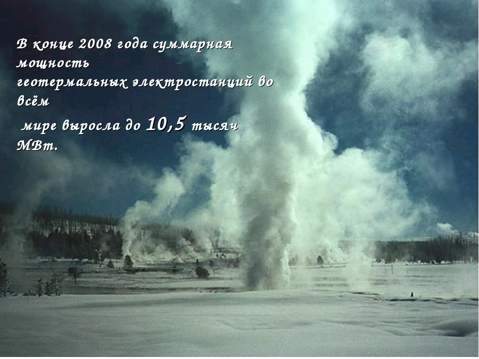 В конце2008 годасуммарная мощность геотермальных электростанций во всём мир...