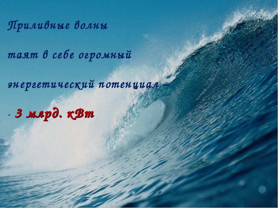 Приливные волны таят в себе огромный энергетический потенциал – - 3 млрд. кВт