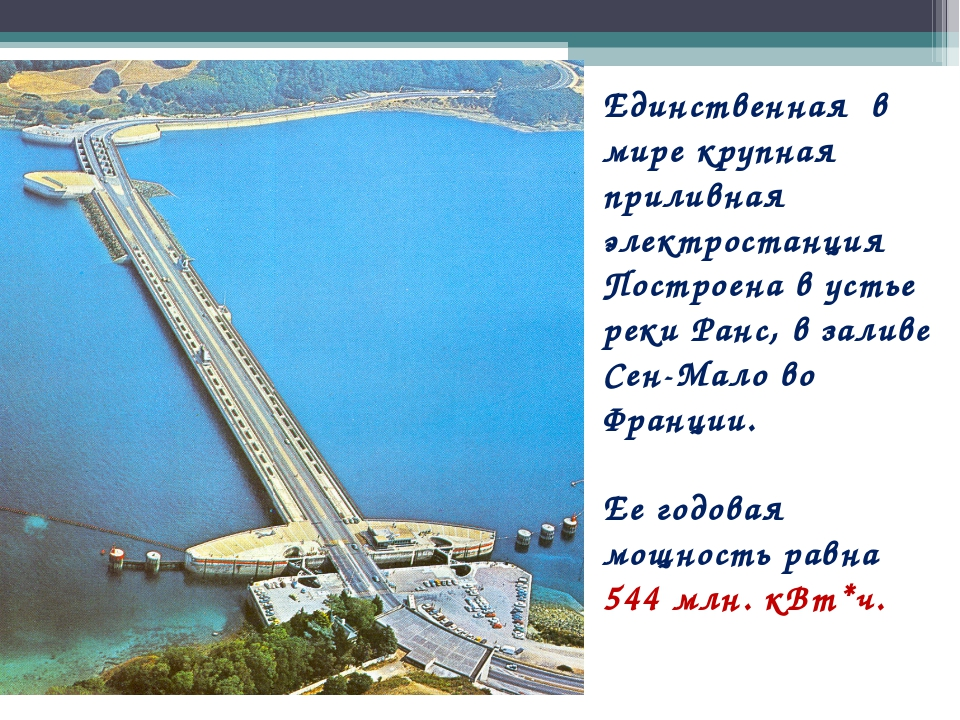 Единственная в мире крупная приливная электростанция Построена в устье реки Р...