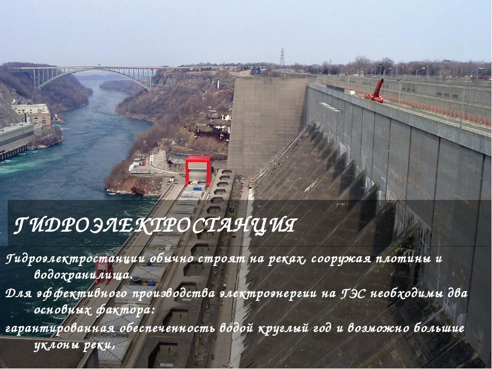 ГИДРОЭЛЕКТРОСТАНЦИЯ Гидроэлектростанции обычно строят на реках, сооружая плот...