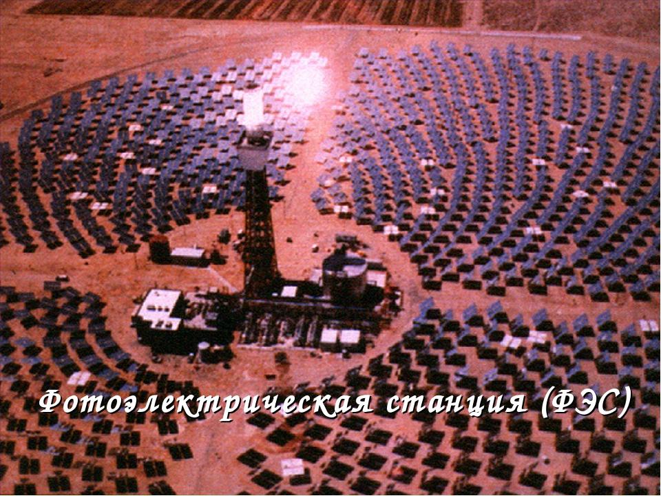 Фотоэлектрическая станция (ФЭС)