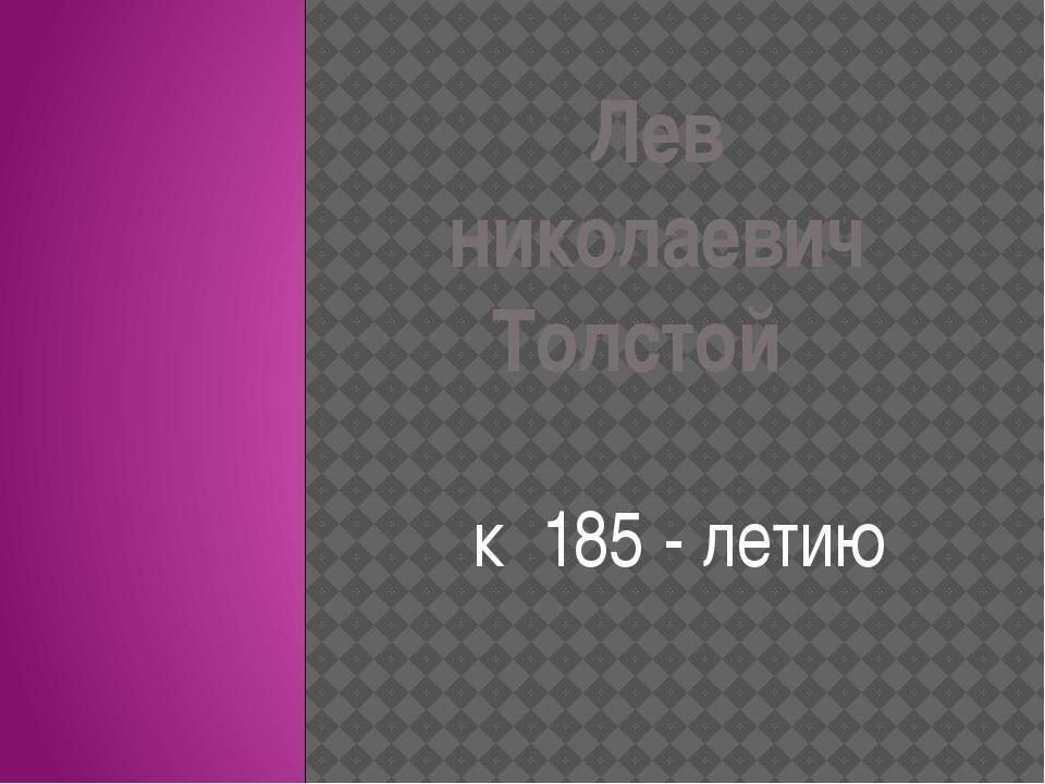 Лев николаевич Толстой к 185 - летию