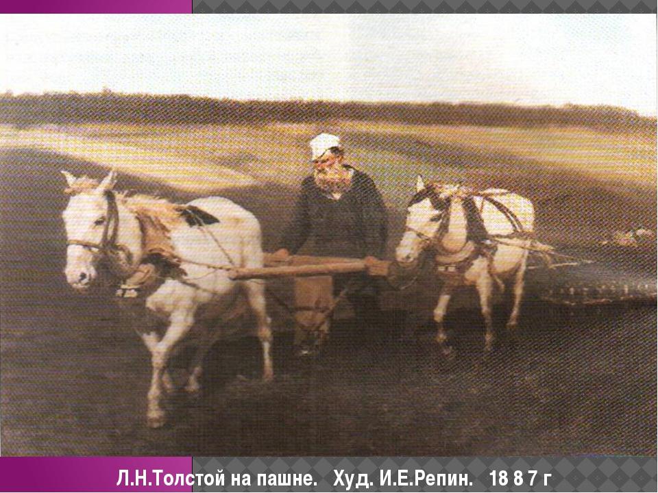 Л.Н.Толстой на пашне. Худ. И.Е.Репин. 18 8 7 г