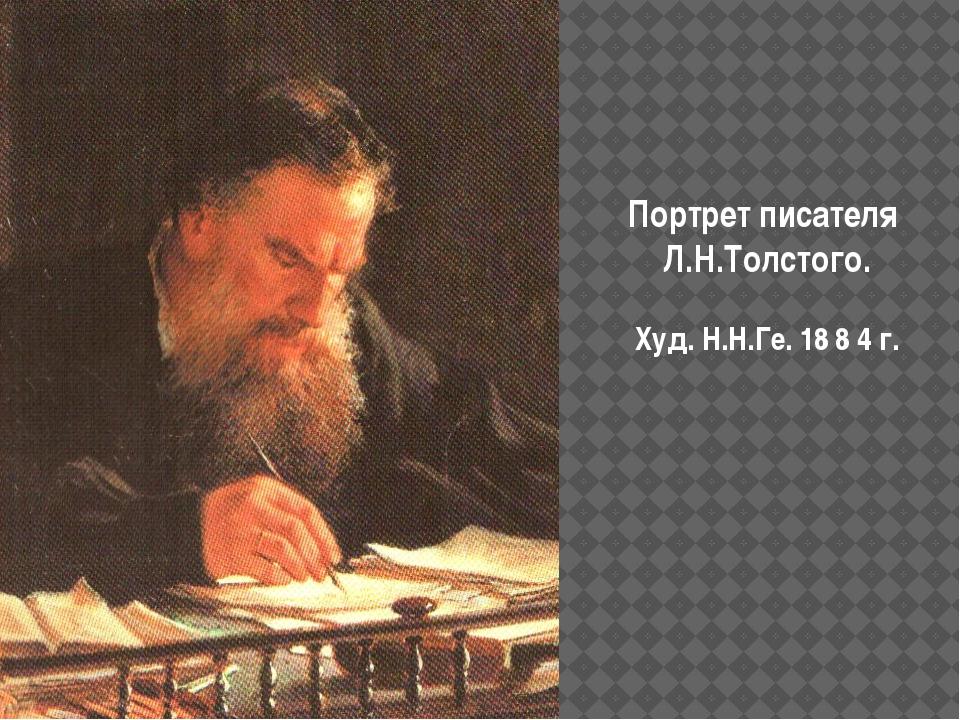 Портрет писателя Л.Н.Толстого. Худ. Н.Н.Ге. 18 8 4 г.