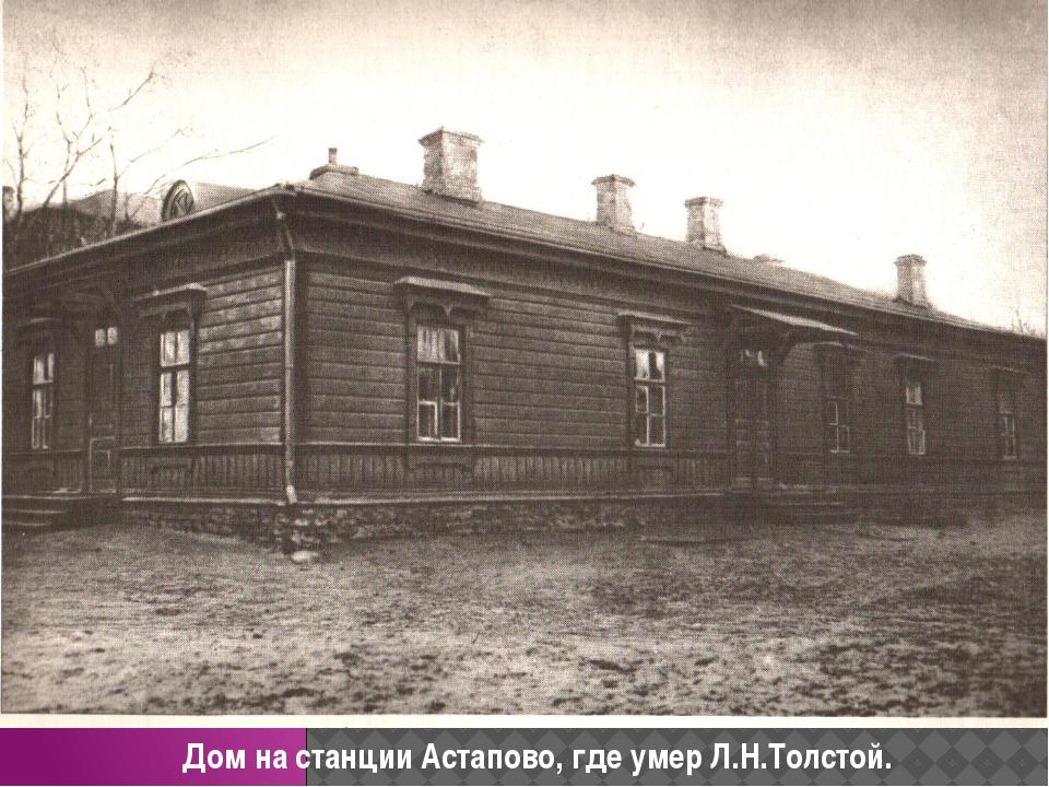 Дом на станции Астапово, где умер Л.Н.Толстой.