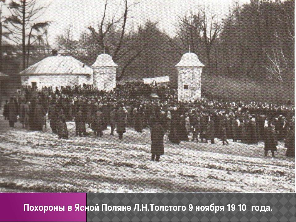 Похороны в Ясной Поляне Л.Н.Толстого 9 ноября 19 10 года.