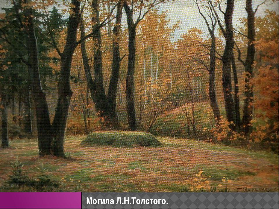 Могила Л.Н.Толстого.
