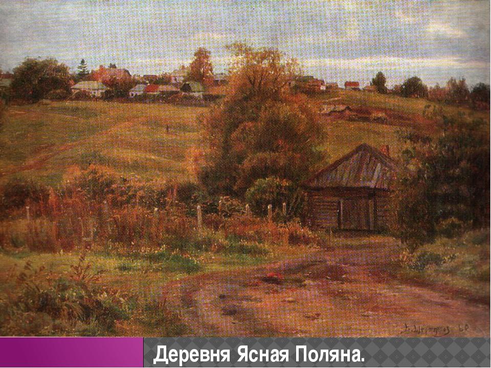 Деревня Ясная Поляна.