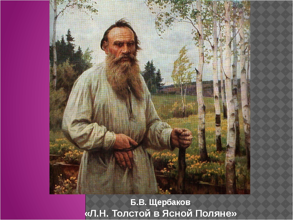 Б.В. Щербаков «Л.Н. Толстой в Ясной Поляне»