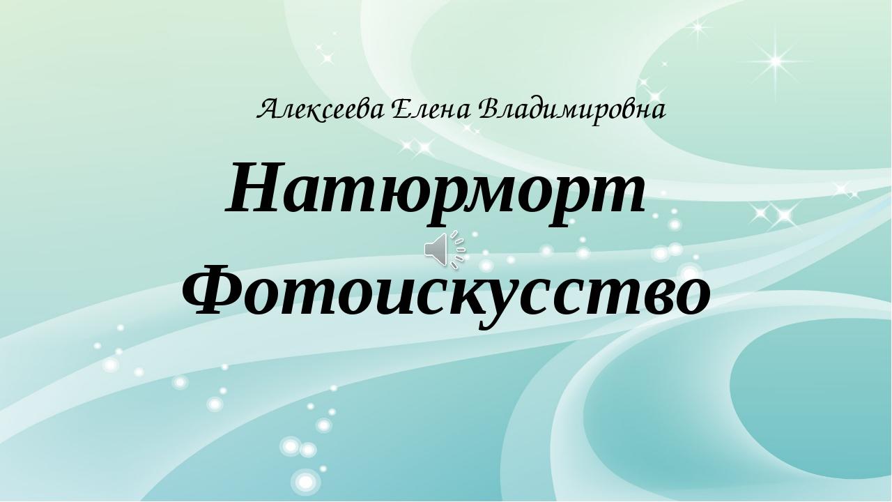 Натюрморт Фотоискусство Алексеева Елена Владимировна