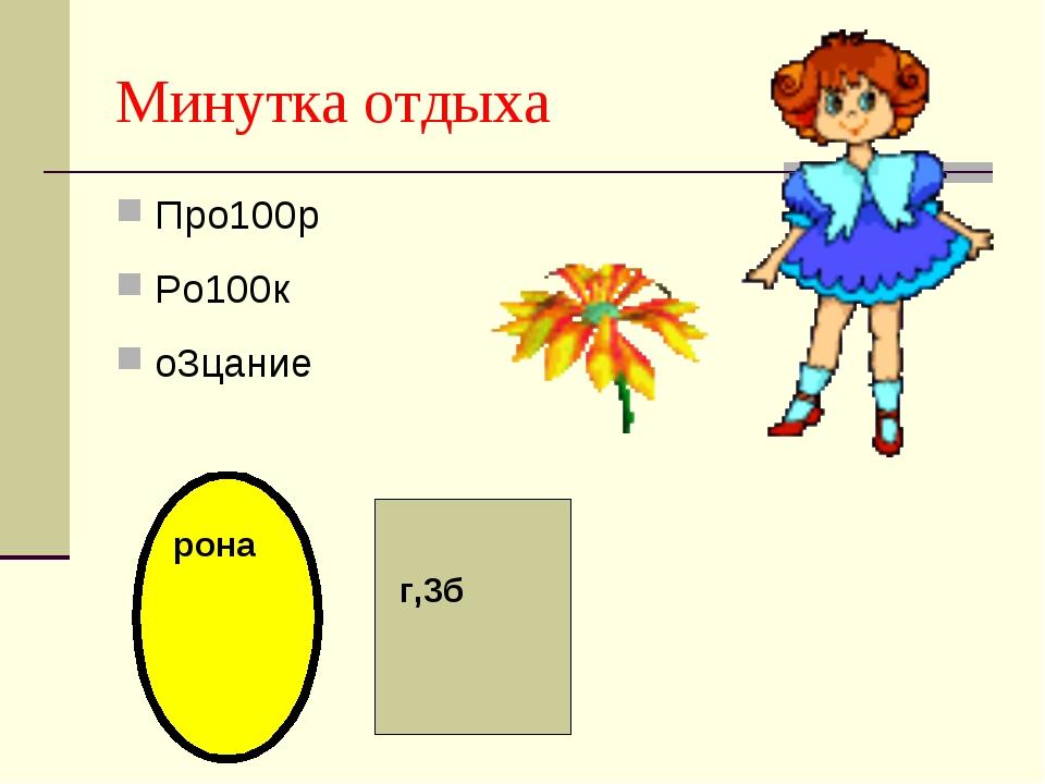 Минутка отдыха Про100р Ро100к о3цание г,3б рона