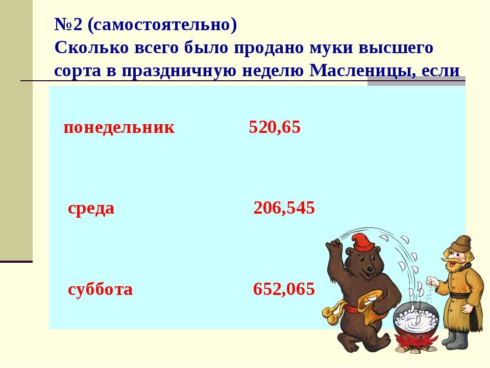 №2 (самостоятельно) Сколько всего было продано муки высшего сорта в праздничн...