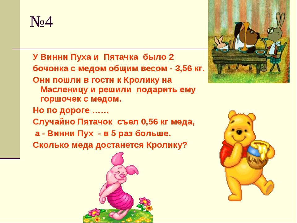 №4 У Винни Пуха и Пятачка было 2 бочонка с медом общим весом - 3,56 кг. Они п...