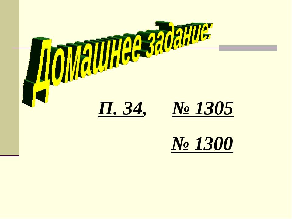 П. 34, № 1305 № 1300