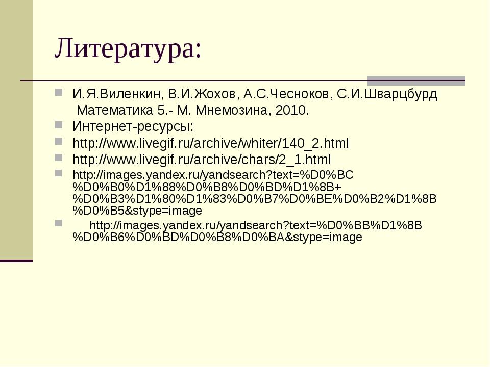 Литература: И.Я.Виленкин, В.И.Жохов, А.С.Чесноков, С.И.Шварцбурд Математика 5...
