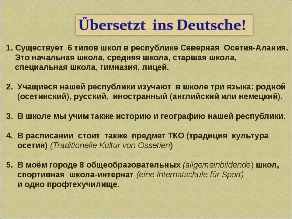 1. Существует 6 типов школ в республике Северная Осетия-Алания. Это начальна...