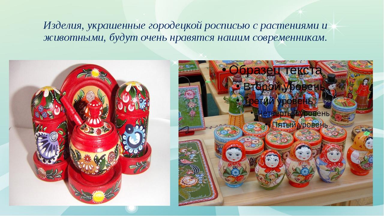 Изделия, украшенные городецкой росписью с растениями и животными, будут очень...