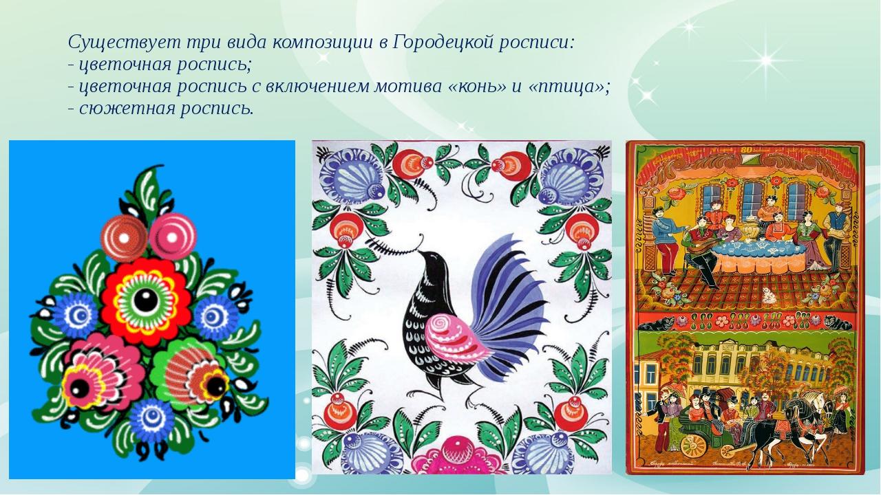 Существует три вида композиции в Городецкой росписи: - цветочная роспись; - ц...