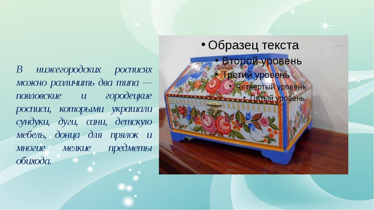 В нижегородских росписях можно различить два типа — павловские и городецкие...