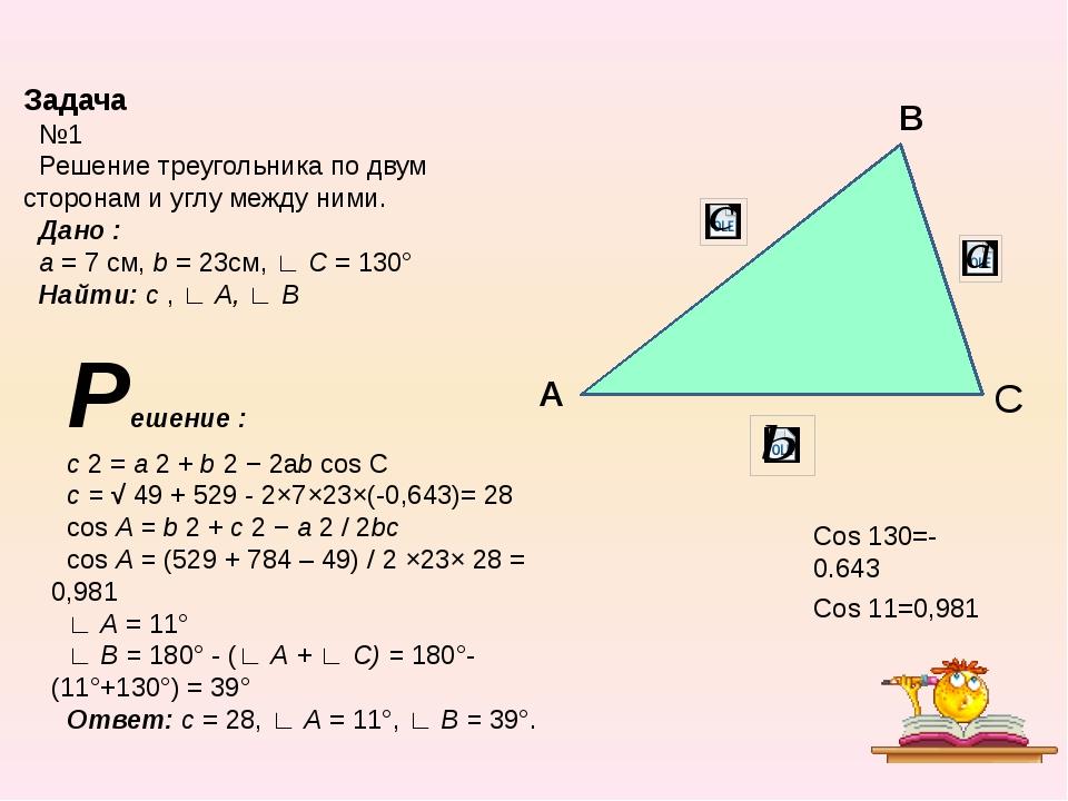 Задача №1 Решение треугольника по двум сторонам и углу между ними. Дано : a...