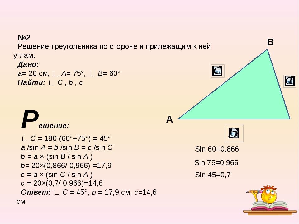 №2 Решение треугольника по стороне и прилежащим к ней углам. Дано: а= 20 см,...