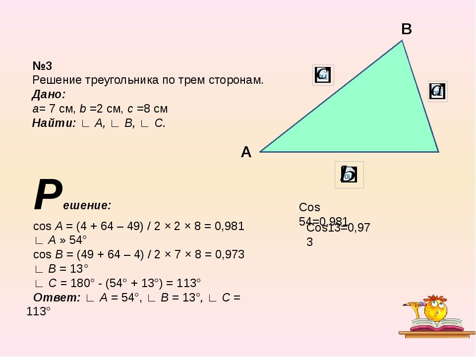 №3 Решение треугольника по трем сторонам. Дано: а= 7 см, b =2 см, с =8 см Най...