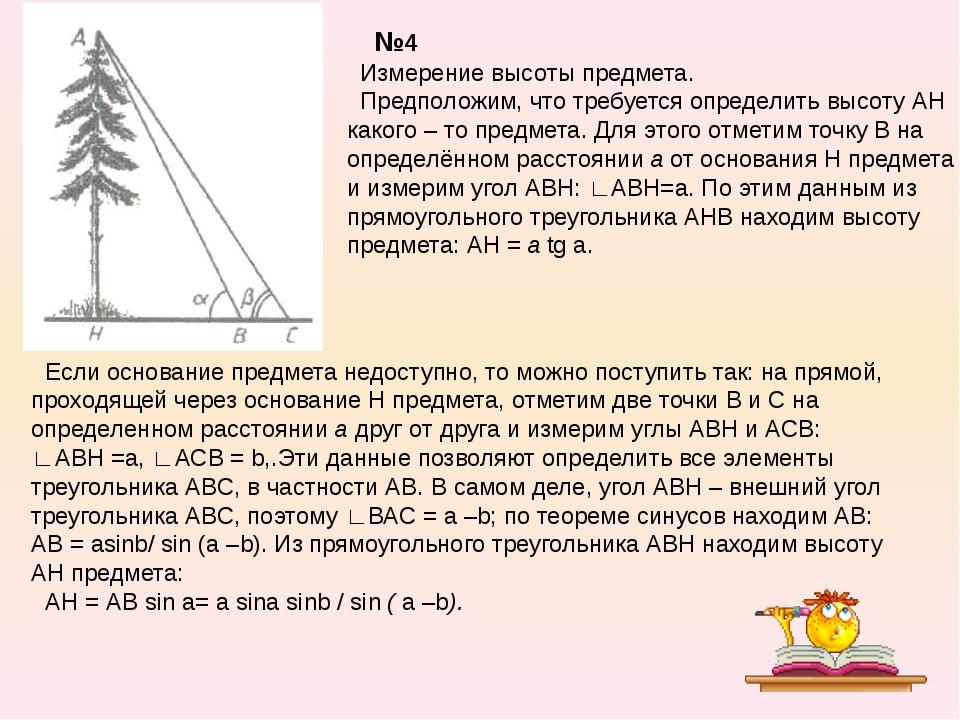№4 Измерение высоты предмета. Предположим, что требуется определить высоту А...