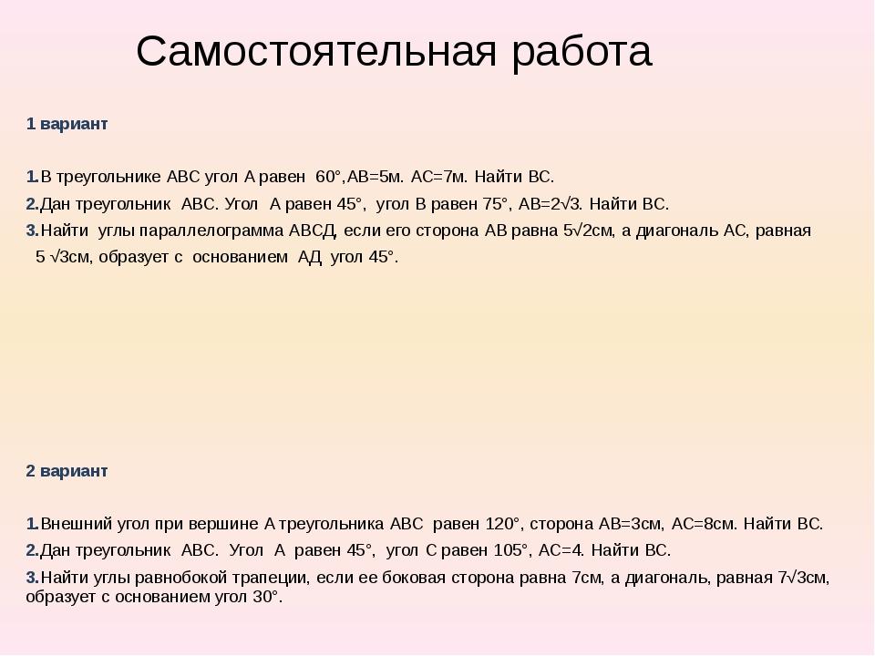 1 вариант 1.В треугольнике АВС угол А равен 60°,АВ=5м. АС=7м. Найти ВС. 2.Да...